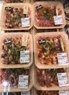 豚切り落とし 味付き 538円(税込)
