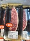 千葉県産4等級 牛モモステーキ各種 702円(税込)