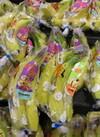 ミニオンバナナ 1袋 171円(税込)