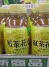 クラフティー贅沢しぼりレモンティー 84円(税込)