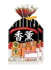 香薫あらびきポークウインナー 278円(税込)