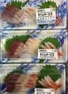 三点盛り合わせ刺身 430円(税込)