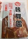 味付け豚ジンギスカン 540円(税込)