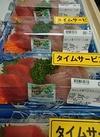 おさしみ盛り合わせ(2点盛) 321円(税込)