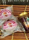 マリトッツオ イチゴクリーム 159円(税込)