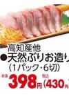 天然ぶりお造り 430円(税込)