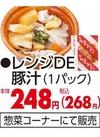レンジDE豚汁 268円(税込)