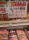 加工肉、生肉、味付け肉 よりどり 2パック 594円(税込)