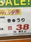 きゅうり 41円(税込)
