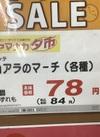 コアラのマーチ(各種) 84円(税込)