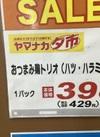おつまみ鶏トリオ 429円(税込)