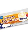 おいしいシューロール 73円(税込)