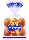 ネオ・バターロール・レーズンバターロール 127円(税込)