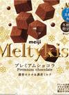 メルティーキッス・ショコラ・濃いちご・初摘み濃抹茶 246円(税込)