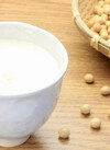 国産大豆の豆乳〔調製・無調整〕 188円(税抜)