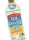 キャノーラ油・ヘルシーオフ 158円(税抜)