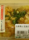 白身魚と豆腐のふんわり天 258円(税抜)