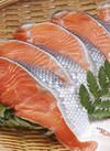 銀鮭(解凍・養殖) 128円(税抜)