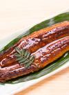 鰻蒲焼(無頭) 1,380円(税抜)