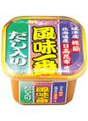 だし入り風味一番 198円(税抜)