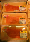 刺身用トラウトサーモン冊 278円(税抜)