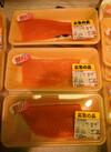 刺身用トラウトサーモン冊 312円(税込)