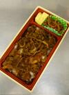 牛めし 430円(税込)