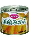 国産みかん缶 88円(税抜)