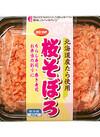 桜そぼろ 178円(税抜)