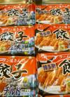 博多発ラーメン屋さんの餃子 99円(税抜)