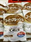 コーヒーフレッシュ 139円(税抜)