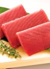 バチマグロ冊どり(鮮魚コーナー) 20%引