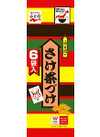 さけ茶づけ 158円(税抜)