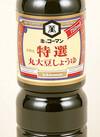 特選丸大豆しょうゆ 198円(税抜)