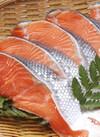 塩銀鮭(養殖・甘塩味)切り身 750円(税込)