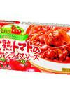 完熟トマトのハヤシライスソース 158円(税抜)