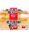 天然酵母食パン 246円(税込)