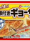 羽根付きギョーザ 138円(税抜)