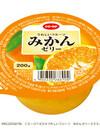 うれしいフルーツ みかんゼリー 88円(税抜)