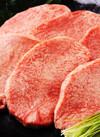 牛タンステーキ、焼肉用(解凍含む) 580円(税抜)