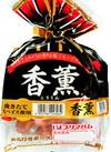 香薫あらびきポークウインナー 258円(税抜)
