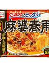 麻婆春雨・辛口 158円(税抜)