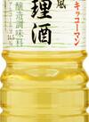 清酒風料理酒 138円(税抜)