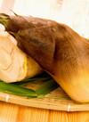 竹の子水煮 350円(税抜)