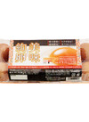 美味絢卵 198円(税込)
