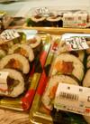 海鮮巻き 480円(税抜)