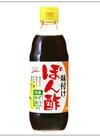 味付けぽん酢 158円