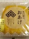 竹田のおあげ 298円(税抜)