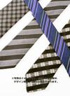 ネクタイ(はっ水加工付き) 400円(税抜)