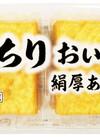 もっちりおいしい絹厚あげ 88円(税抜)